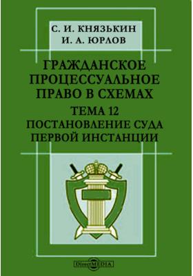 Гражданское процессуальное право в схемах : Тема 12. Постановление суда первой инстанции: презентация