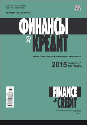 Финансы и кредит = Finance & credit: научно-практический и теоретический журнал. 2015. № 37(661)