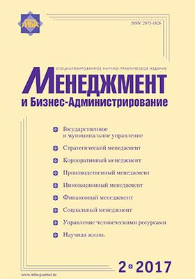 Менеджмент и Бизнес-Администрирование: журнал. 2017. № 2