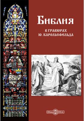Библия в гравюрах Ю. Карольсфельда: духовно-просветительское издание