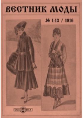 Вестник моды: журнал. 1916. № 1-13