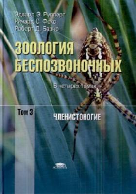 Зоология беспозвоночных. Функциональные и эволюционные аспекты. В 4-х томах. Том 3. Членистоногие = Invertebrate Zoology. A Functional Evolutionary Approach : Учебник для студентов вузов