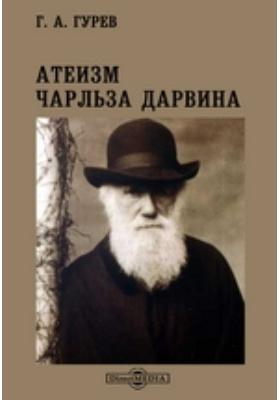 АтеизмЧарльзаДарвина: монография