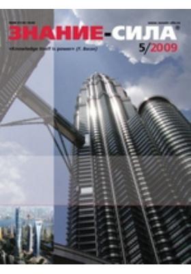 Знание-сила. 2009. № 5