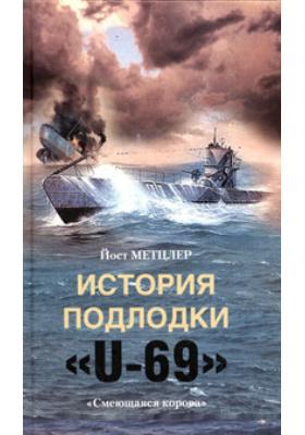 История подлодки «U-69». «Смеющаяся корова»