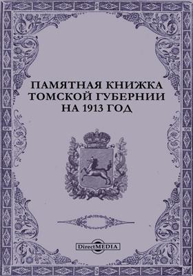 Памятная книжка Томской губернии на 1913 год