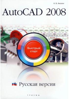 AutoCAD 2008. Русская версия : Быстрый старт