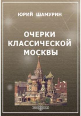Очерки Классической Москвы: публицистика