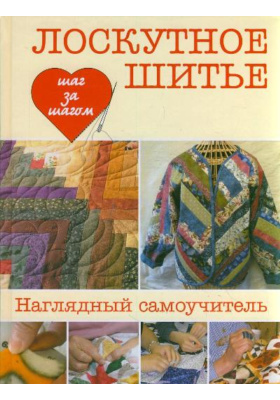 Лоскутное шитье = The Complete Idiot's Guide to Quilting