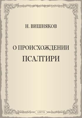 О происхождении Псалтири: духовно-просветительское издание