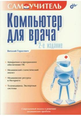 Компьютер для врача. Самоучитель : 2-е издание, переработанное и дополненное