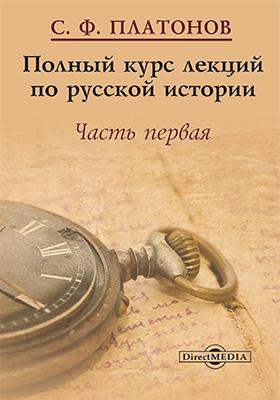 Полный курс лекций по русской истории, Ч. 1