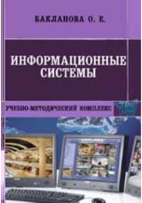 Информационные системы: учебно-методический комплекс