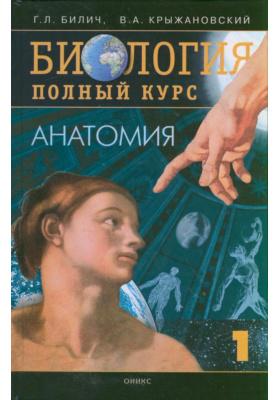 Биология. Полный курс. В 3 томах. Том 1. Анатомия : 4-е издание, исправленное