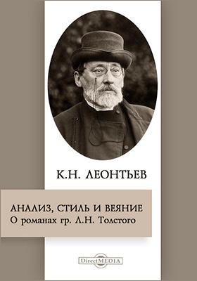 Анализ, стиль и веяние. О романах гр. Л. Н. Толстого