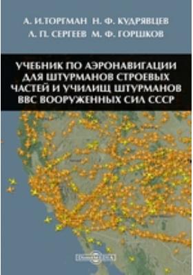 Учебник по аэронавигации для штурманов строевых частей и училищ штурманов ВВС Вооруженных Сил СССР