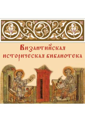 Византийская историческая библиотека