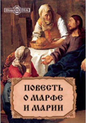 Повесть о Марфе и Марии : издание памятников древнерусской письменности: художественная литература
