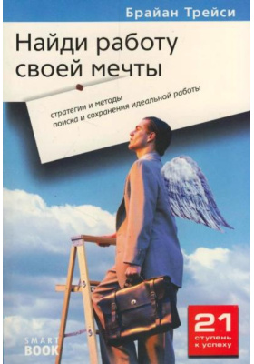 Найди работу своей мечты : Стратегии и методы поиска и сохранения идеальной работы. 2-е издание, стереотипное