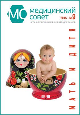 Медицинский совет: журнал. 2015. № 9. Мать и дитя