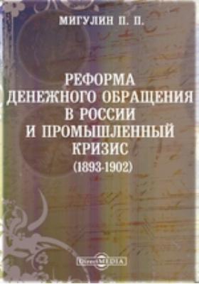 Реформа денежного обращения в России и промышленный кризис (1893-1902)