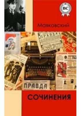 Сочинения: художественная литература