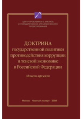 Доктрина государственной политики противодействия коррупции и теневой экономике в РФ (макет-проект)