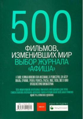 """500 фильмов, изменивших мир : Путеводитель """"Афиши"""". Издание третье, исправленное и дополненное"""
