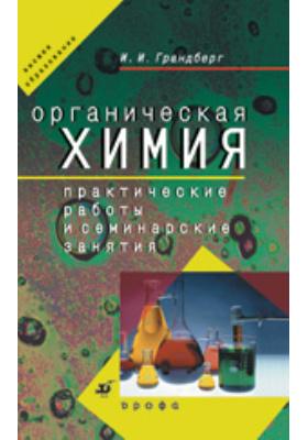 Органическая химия. Практические работы и семинарские занятия: пособие
