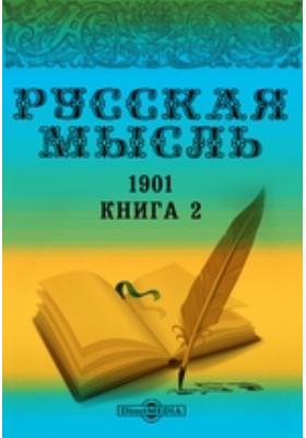 Русская мысль: журнал. 1901. Книга 2