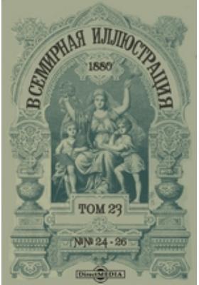 Всемирная иллюстрация: журнал. 1880. Том 23, №№ 24-26