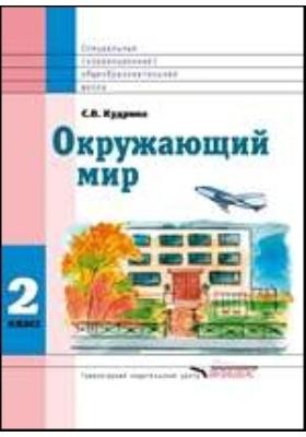 Окружающий мир. Учебник для 2 класса специальных (коррекционных) образовательных учреждений VIII вида