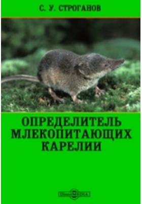 Определитель млекопитающих Карелии