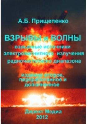 Взрывы и волны. Взрывные источники электромагнитного излучения радиочастотного диапазона: учебное пособие