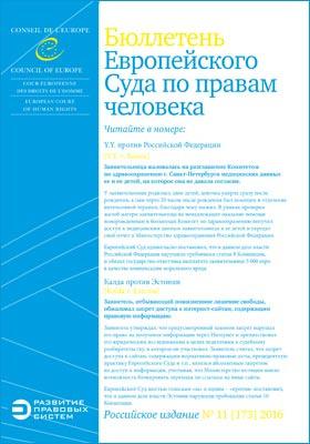 Бюллетень Европейского Суда по правам человека. Российское издание. 2016. № 11(173)
