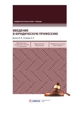 Введение в юридическую профессию