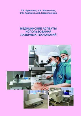 Медицинские аспекты использования лазерных технологий: учебное пособие