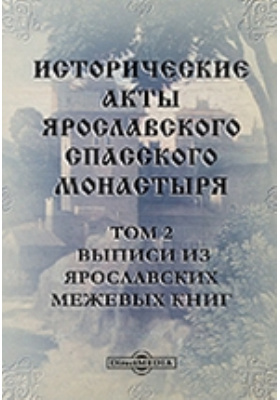 Исторические акты Ярославского Спасского монастыря. Т. 2. Выписи из Ярославских межевых книг