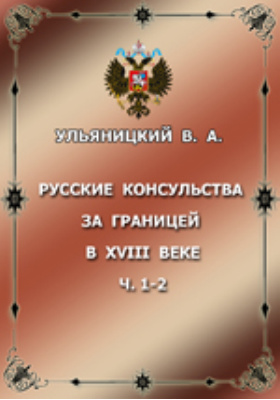 Русские консульства за границей в XVIII веке, Ч. 1-2