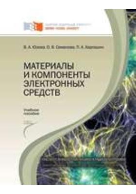 Материалы и компоненты электронных средств: лабораторный практикум
