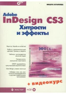 Adobe InDesign CS3. Хитрости и эффекты : + Видеокурс (на CD-ROM)