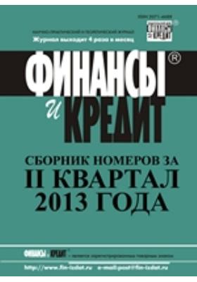 Финансы и кредит = Finance & credit: журнал. 2013. № 13/20