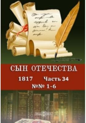 Сын Отечества: журнал. 1817. №№ 1-6, Ч. 34