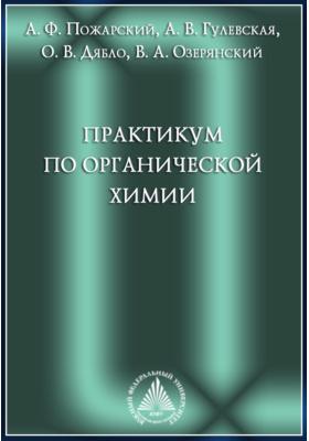 Практикум по органической химии: учебник