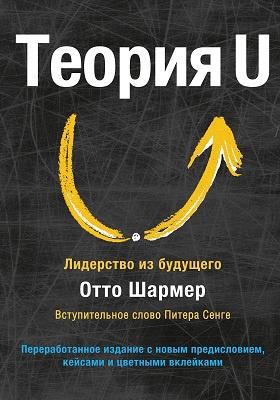 Теория U : лидерство из будущего: научно-популярное издание