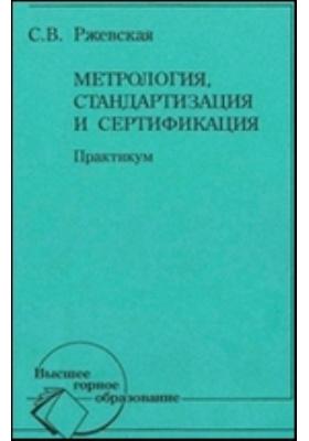 Метрология, стандартизация и сертификация: практикум