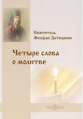 Четыре слова о молитве: духовно-просветительское издание
