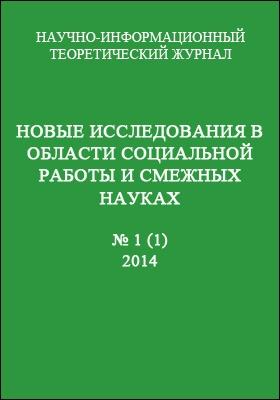 Социальное здоровье : проблемы и решения: журнал. 2014. № 1(1)
