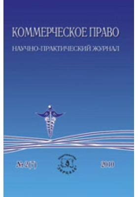 Коммерческое право. Научно-практический журнал: журнал. 2010. № 2(7)