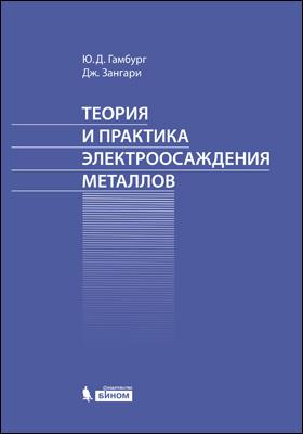 Теория и практика электроосаждения металлов = Theory and Practice of Metal Electrodeposition